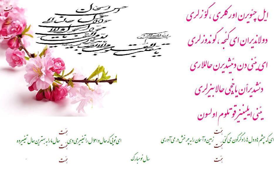 شعر عید