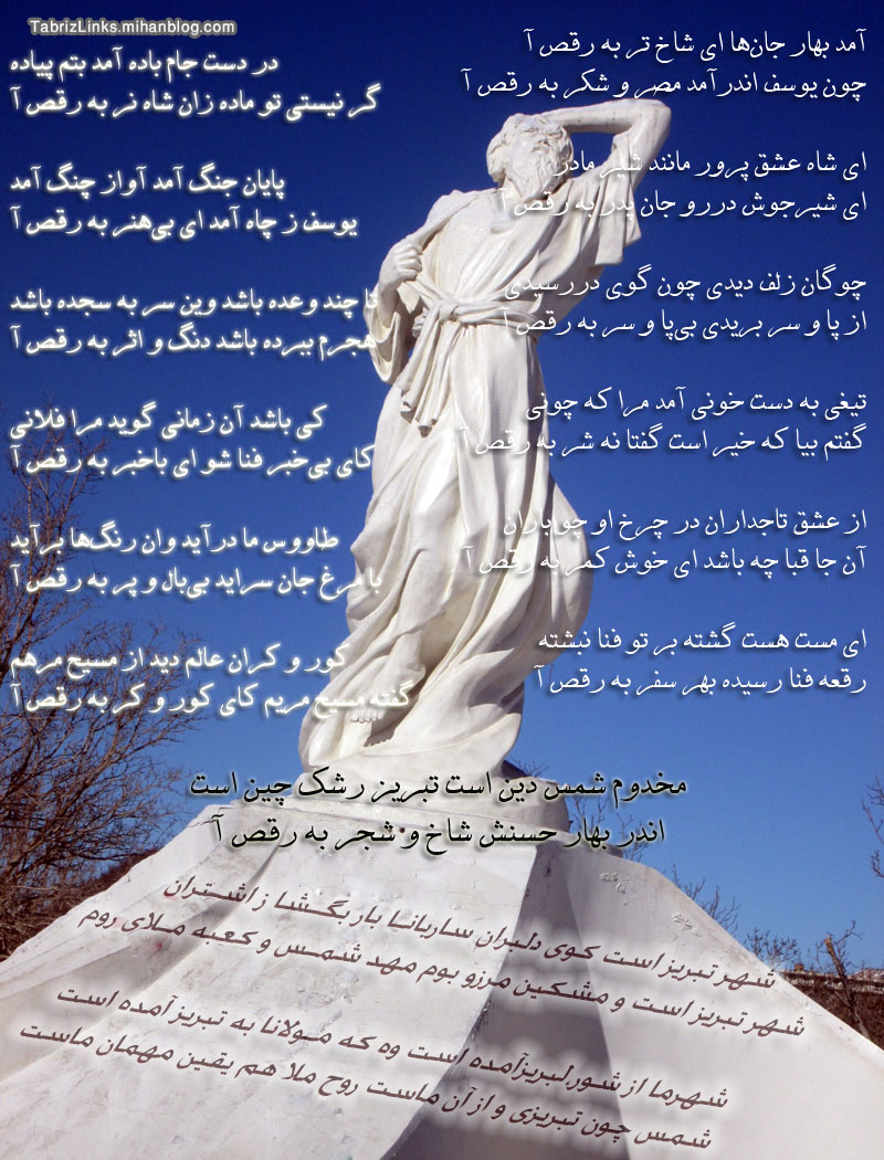 شعر در وصف تبریز