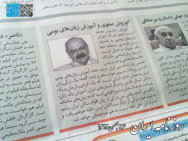 بنیاد ادب آذربایجان