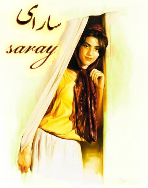 سارای