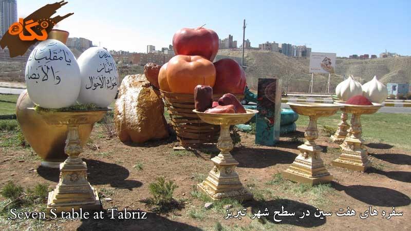 عید باستانی