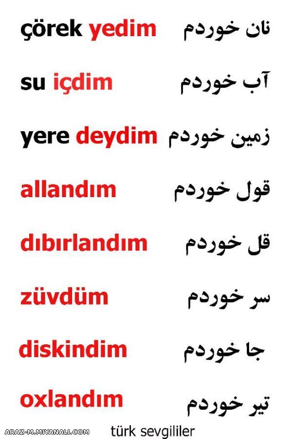 ترکی آذری