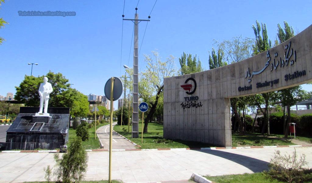 ایستگاه شهریار