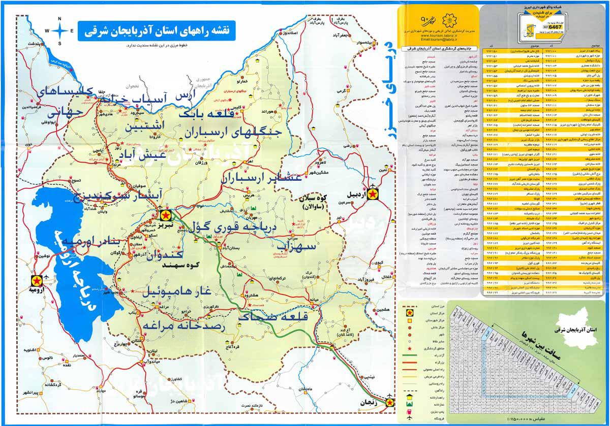 نقشه گردشگری