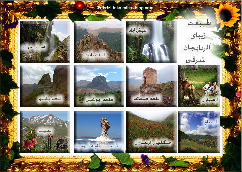 طبیعت آذربایجان شرقی