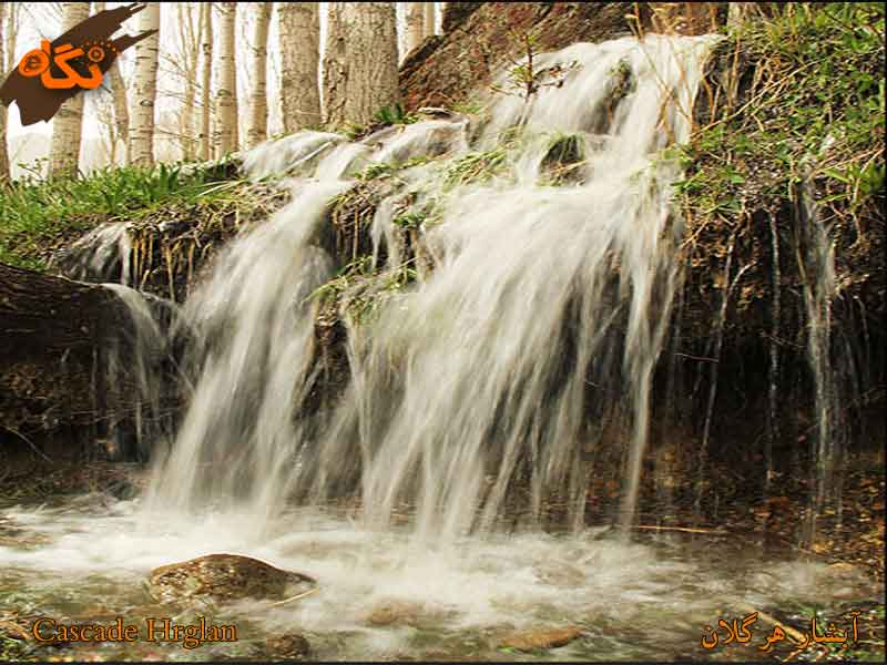آبشار هرگلان