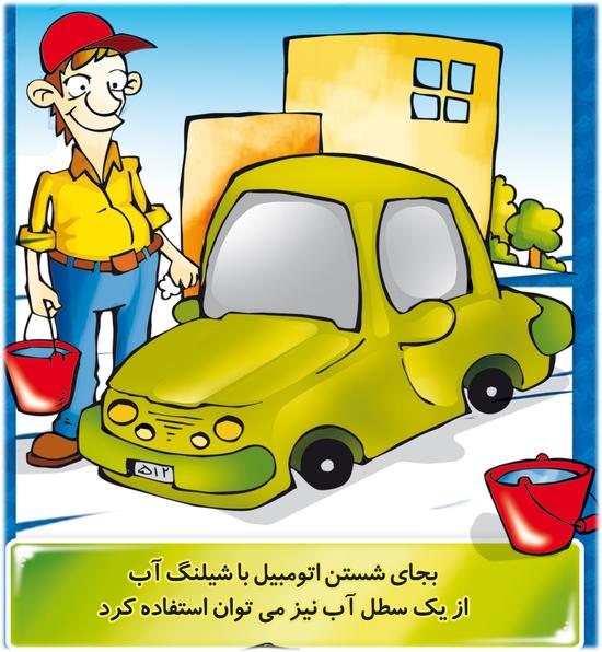 نقاشی صرفه جویی در مصرف سوخت لزوم صرفه جویی در مصرف گاز!/کاریکاتور پایگاه خبری تحلیلی 8دی نیوز