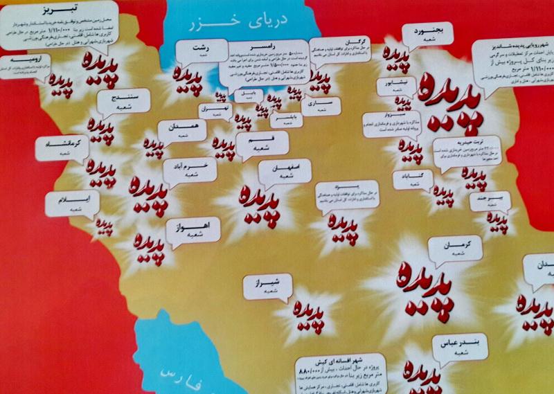 پدیده در تبریز
