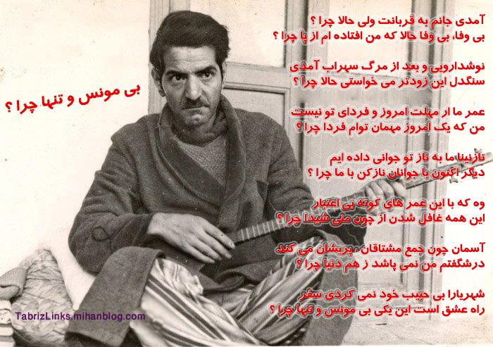 شعر شهریار