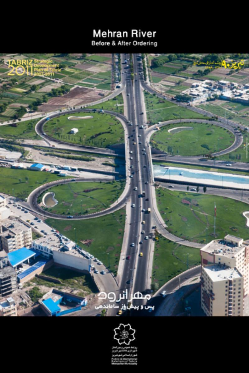 مهران رود تبریز