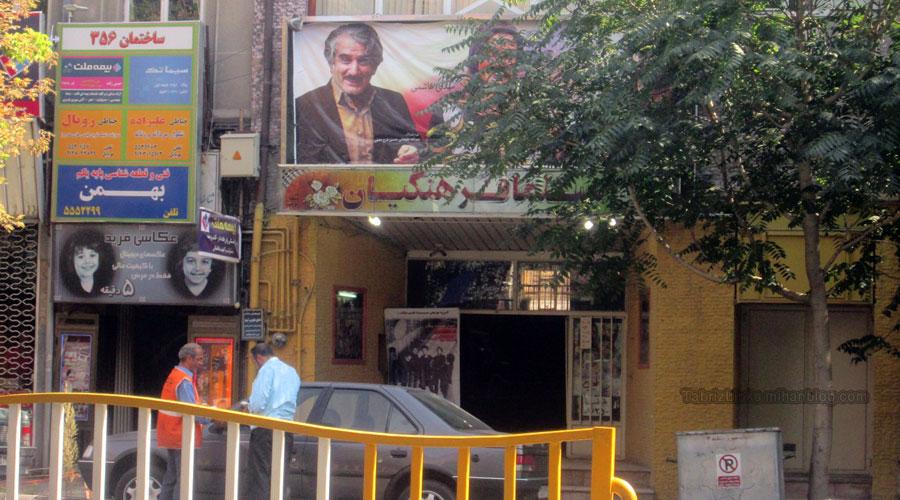 سینما فرهنگ تبریز