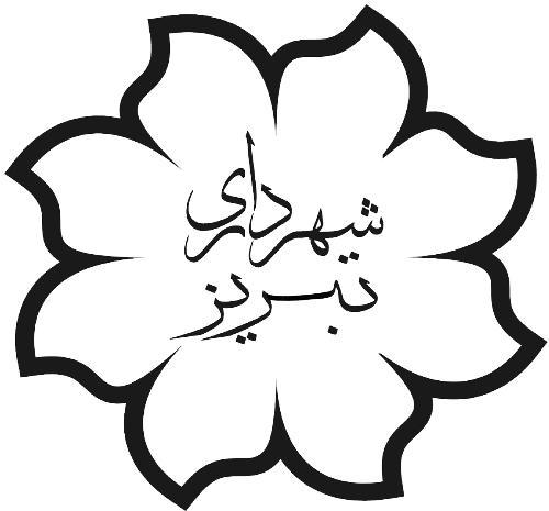 شهرداری کلانشهر تبریز
