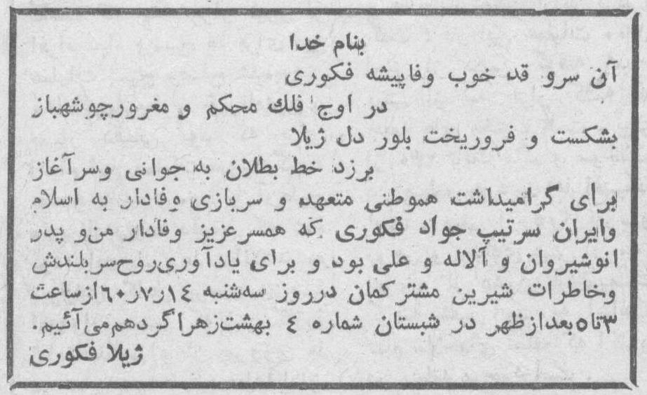 شهید جواد فکوری