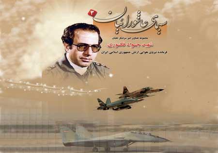 عقاب آسمانهای ایران