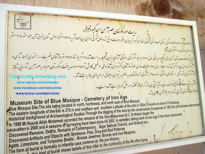 سایت موزه عصرآهن تبریز