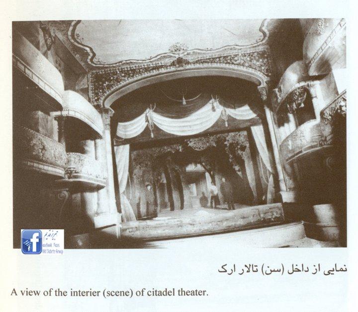 سالن تئاتر تبریز