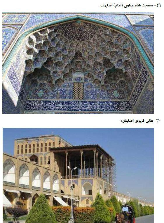بناهای اصفهان