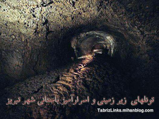 تونل تبریز