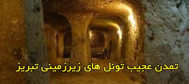 تونلهای تبریز