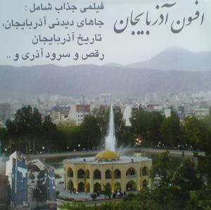 فیلم آذربایجان