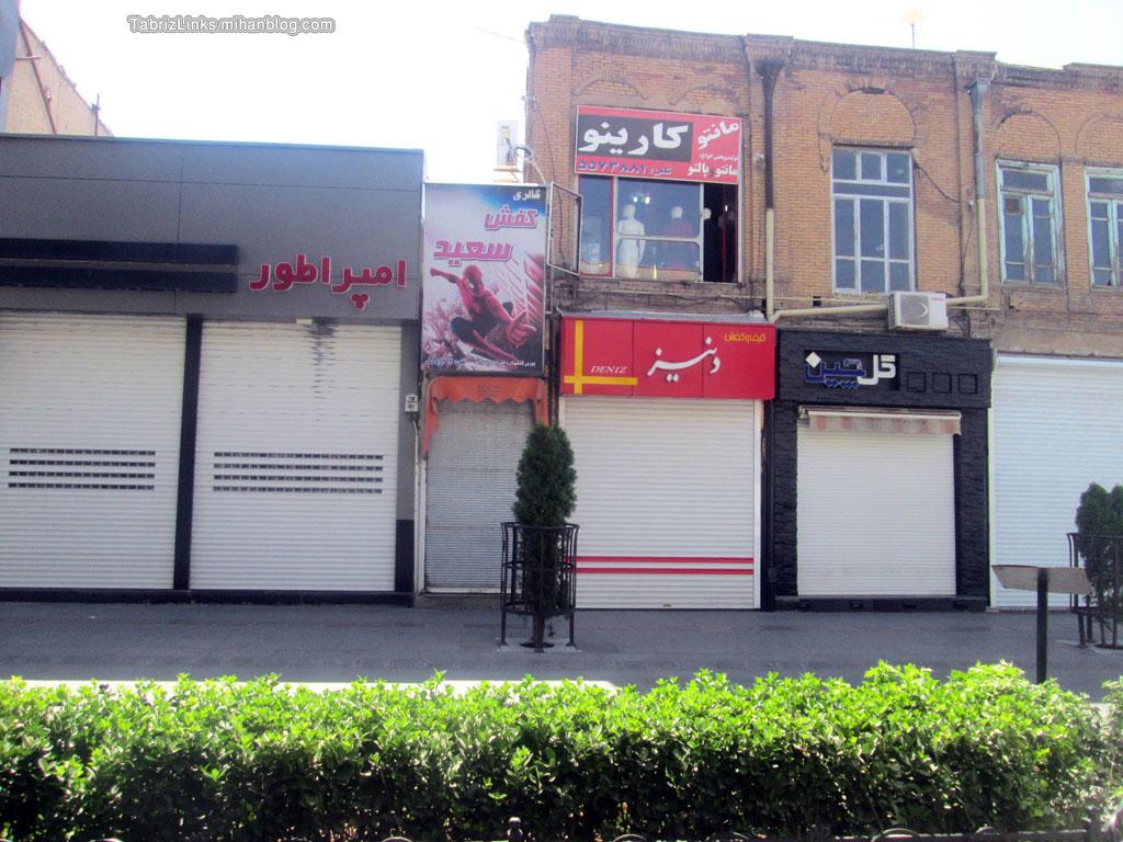 فروشگاهای تبریز